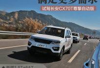 满足更多需求 试驾长安CX70T尊擎自动版