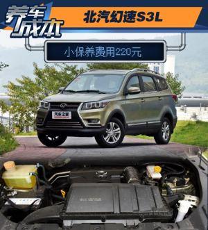 小保养费用220元 北汽幻速S3L养车成本