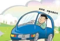 学驾心得:刹车技巧有哪些