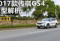 小仓帮选车2017_放了大招的传祺GS4能改变千年老二的命运吗?