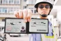 经验交流:驾驶证使用新规,还在乱用麻烦就大了