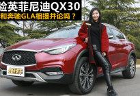 小仓说车2017_美女试驾英菲尼迪QX30,自带奔驰基因能否相提并论?