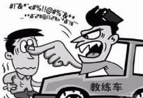 """学驾心得:真的吗?""""会开车""""的人考驾照,更容易挨教练骂?"""