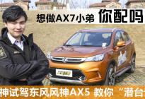 想做AX7小弟够格吗?试驾东风风神AX5!