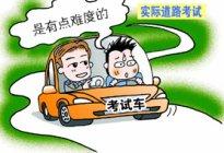 学驾心得:考驾照一次通过有窍门