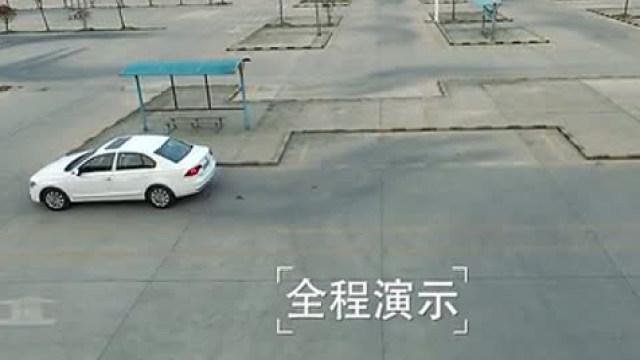 驾驶技巧:科目二侧方位技巧讲解 看完你就拿驾照了