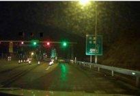 新手夜间开车上高速有哪些注意事项
