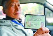 安顺驾校:老年人学车考驾照有哪些注意事项