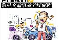 驾驶技巧:交通事故的处理流程详解