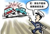 驾驶技巧:汽车追尾如何处理 汽车追尾责任认定
