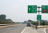 宏升祥机动车驾驶员培训学校百科:高速错过路口怎么办