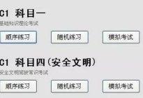 广通驾校:科目四与科目一的区别有哪些