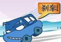 学驾心得:汽车制动技巧解析