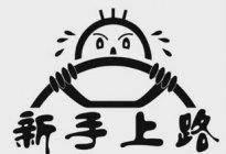 安裕丰驾校:新手练车注意事项 新手练车有哪些技巧