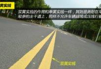 驾驶技巧:单实线和双实线的区别有哪些