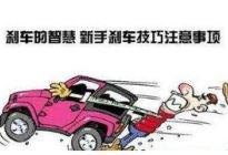 安达驾校:老司机刹车技巧分享