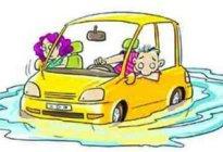 安裕丰驾校百科:汽车涉水后会有哪些问题