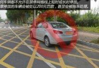 驾驶技巧:新手上路有哪些线不能压