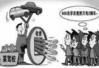 东侨驾校:驾校报名学车注意事项