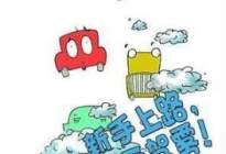 驾驶百科:学车技巧科目二中如何控制好离合与方向