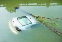 驾驶技巧:汽车落水怎么逃生 汽车落水逃生技巧