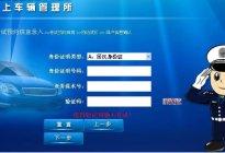 茂名驾校:驾照考试科目一网上预约流程步骤