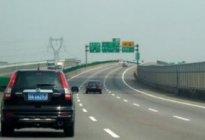 经验交流:高速行车要注意哪些问题