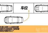 畅通驾校百科:侧方停车技巧解析