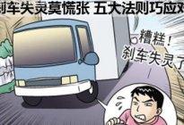 安顺驾校百科:汽车刹车失灵解决办法