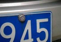 驾驶技巧:车牌上的螺丝有哪些注意事项