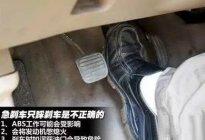 锦江驾校百科:急刹车时到底该不该踩杀车