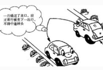 驾驶技巧:2016高速错过路口怎么办