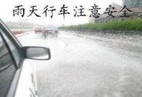 学驾心得:雨天高速路开车需要注意什么