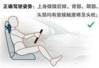 驾驶技巧:科目二座椅调整技巧详解