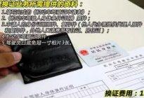 宏安驾校百科:驾驶证使用常见的问题汇总