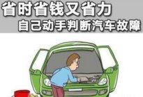 安吉驾校百科:常见汽车故障有哪些