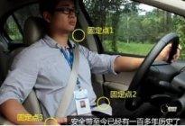 长风驾校:安全带正确的使用方法