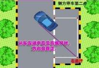 驾驶技巧:科目二考试倒车入库与侧方停车难点解析