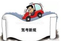 2017年驾照考试新规定