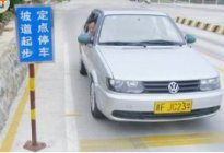 宏安驾校:定点停车怎样才能停准确