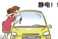 经验交流:汽车防静电的方法技巧有哪些