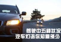 经验交流:常用的汽车灯语有哪些