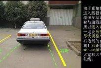 一点通驾校百科:科目二直角转弯如何看点
