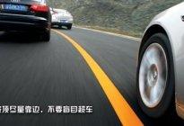 学驾心得:新手上路长途自驾注意事项