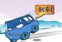 经验交流:汽车刹车有哪些技巧