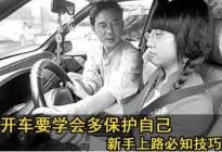 学驾心得:新手上路开车技巧2016