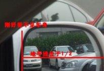 学驾心得:驾考科目二如何调整反光镜