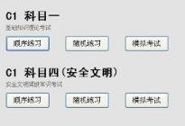 安通驾校百科:科目一考试和科目四有什么区别