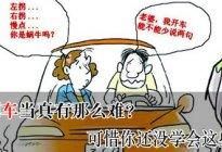 长通达驾校百科:怎么能顺利安全倒车