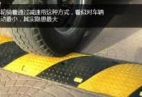 驾驶技巧:如何通过减速带 通过减速带的方法